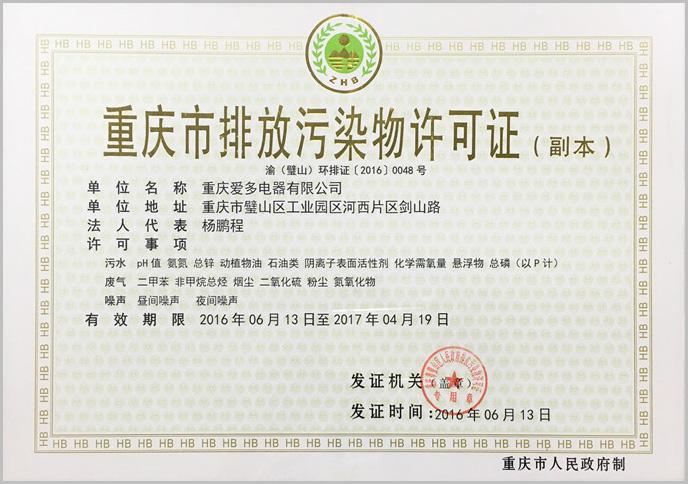 title='重庆市排放污染物许可证'